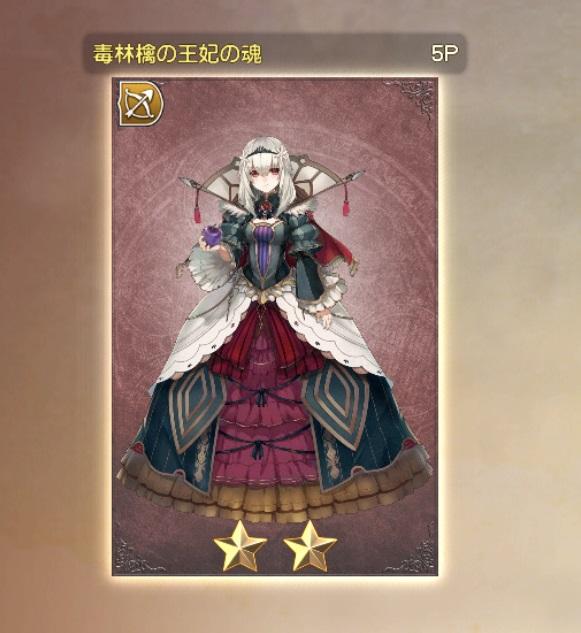 7月13日の無料召喚結果の毒林檎の王妃☆2弓