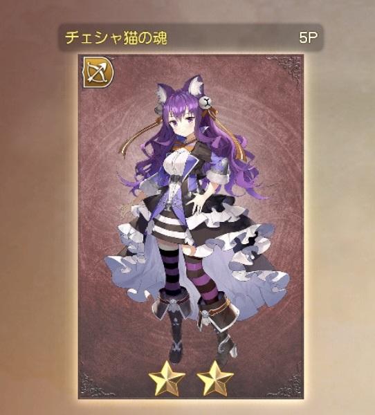 7月12日の無料召喚結果のチェシャ猫☆2弓