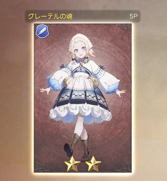 7月15日の無料召喚結果のグレーテル☆2両手剣
