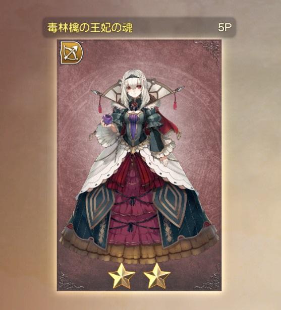 7月16日の無料召喚結果の毒林檎の王妃☆2弓