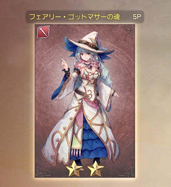 7月20日の無料召喚結果のフェアリー・ゴッドマザー☆2片手杖