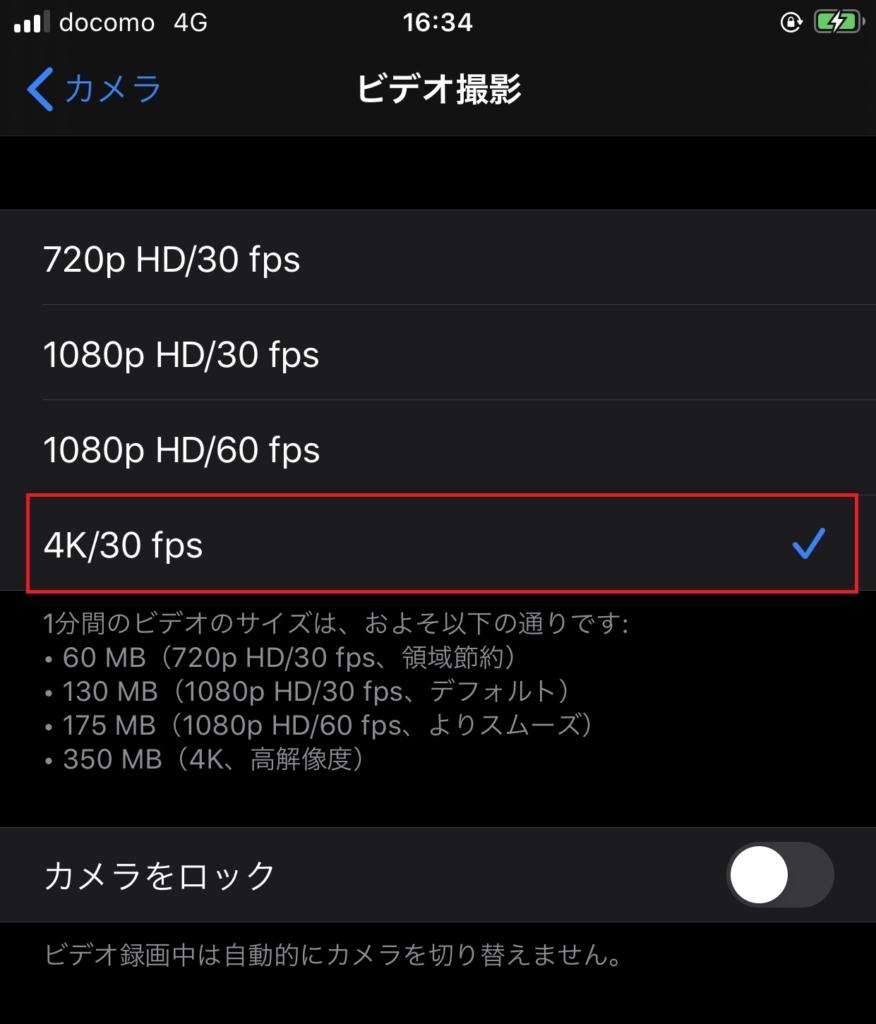 iPhoneのビデオ撮影で4Kモードを選択