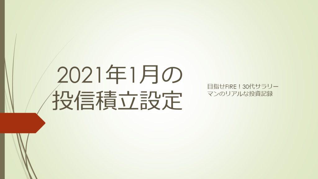 2021年1月の投信積立設定