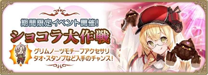 期間限定イベント「ショコラ大作戦」